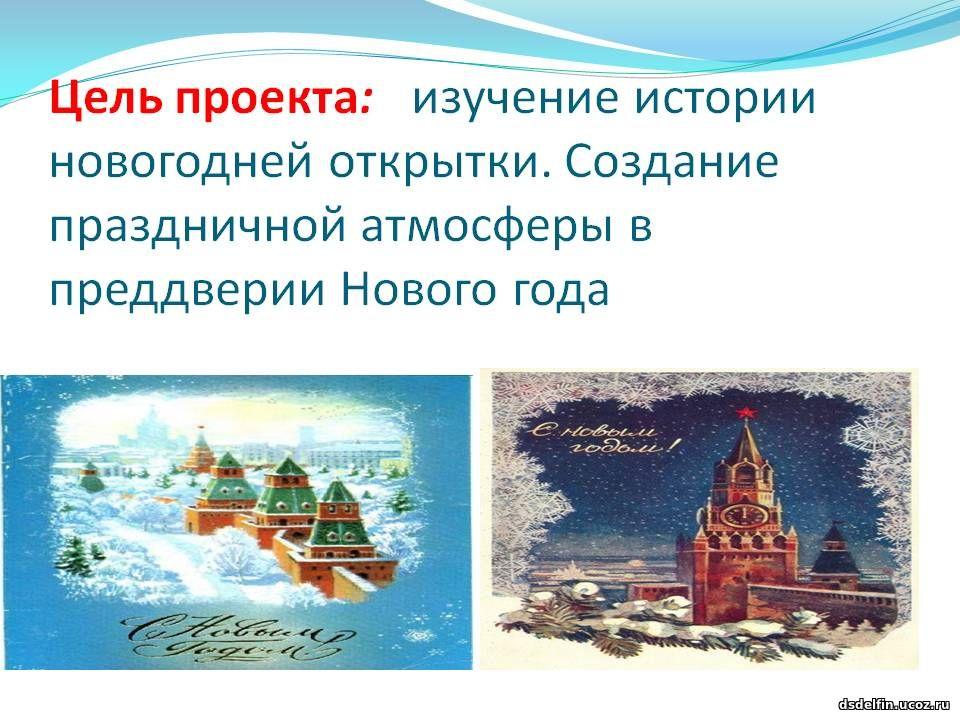 Творческий проект новогодняя открытка для жителей города