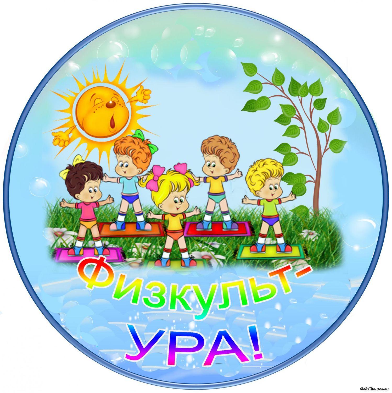 Картинка спортивный уголок для детского сада